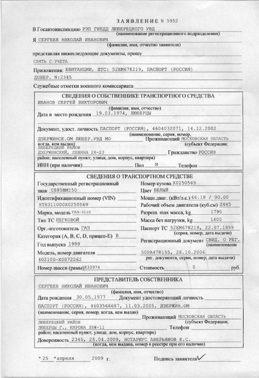 бланк заявления на постановку и снятия с учта автомобиля